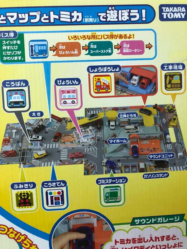 Takara Tomy & Tomica Toys Car World - Busy Town Kids City Car Game Play-Set
