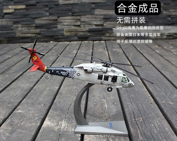 "Sikorsky MH-60 Knight Hawks HSC-2 ""Fleet Angels"" 1:72 Scale Diecast Model Helicopter, (Sikorsky S-70 UH-60 Black Hawk Scale Model)"