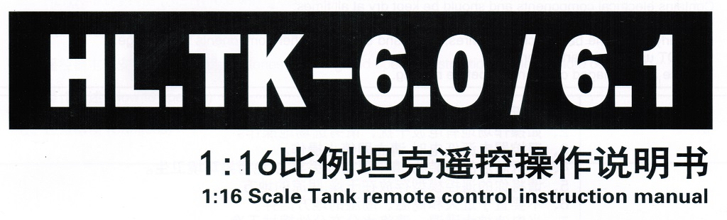 The latest 6.0/6.1 version guide of HL Toys RC Tanks (Heng-Long Remote Control Scale Model Tank 6.x series detailed introduction)