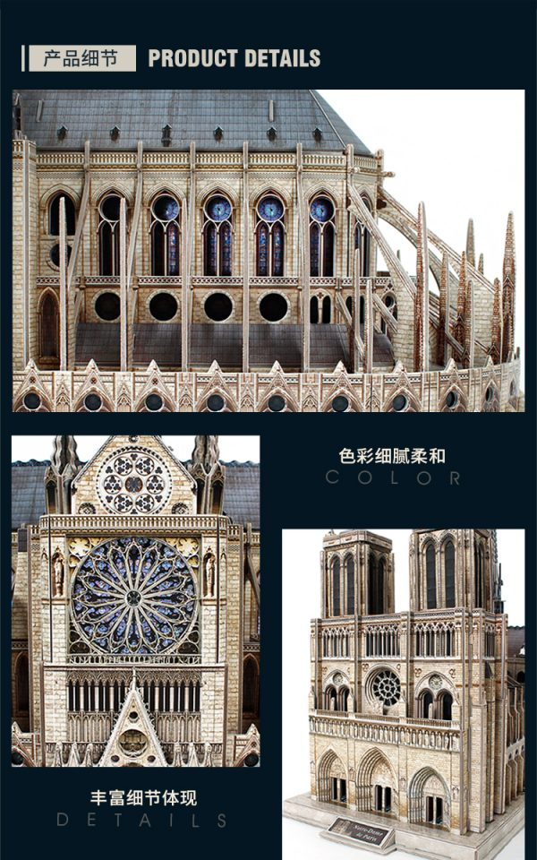 CubicFun 3D Puzzle MC260H Notre Dame De Paris, Building Jigsaws, 293 Pieces. Cubic Fun 3D Puzzle MC260H Notre Dame De Paris. Notre Dame Cathedral is a church building in the heart of Paris, on the Cite Island, also is the cathedral of the Catholic Diocese of Paris.
