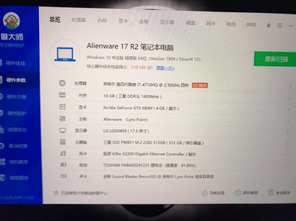 Alienware 17 (R3) Buy Powerful Desktop Computer / Mobile Laptop, With Powerful Processor and Graphics Card, Suitable for Office / Game / Entertainment
